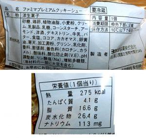 ファミマプレミアム クッキーシュー 成分表
