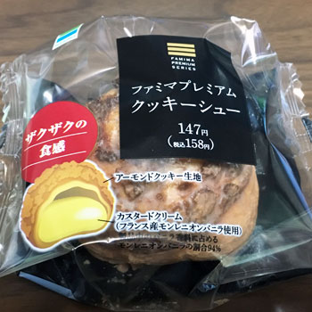 ファミマプレミアム クッキーシューを食べた