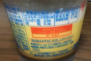 とろ~りクリームonプリン 210g 成分表