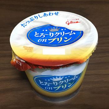 とろ~りクリームonプリンを久々に食べた