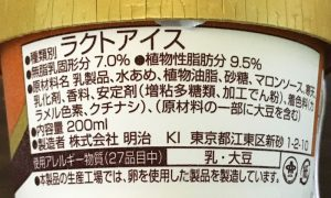 明治エッセルスーパーカップ マロン味 成分表