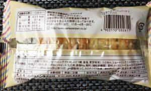 ヤマザキ つぶあんデニッシュドーナツ 成分表