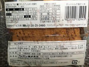 フジパン ザッハトルテ風ケーキ 成分表