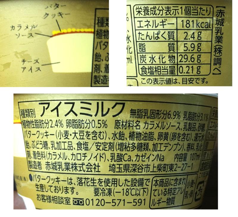 パブロアイス 黄金ブリュレチーズプリン成分表