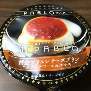 パブロアイス 黄金ブリュレチーズプリン
