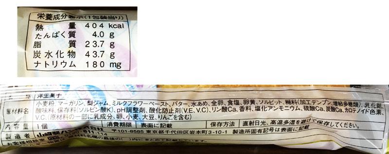 和梨のジャム&ミルククリームスティックパイ 成分表