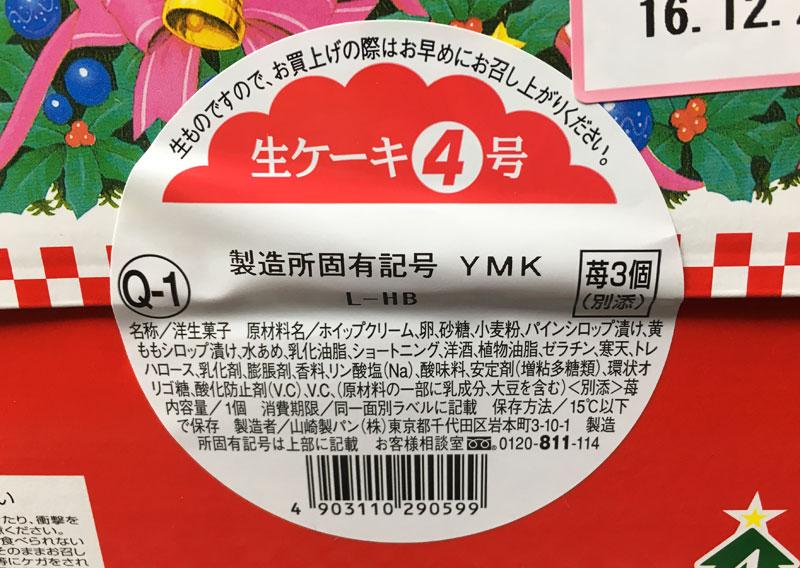 ローソン 生ケーキ4号 成分表