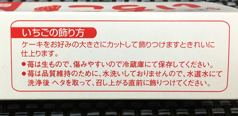 ローソン 生ケーキ4号の苺注意書き
