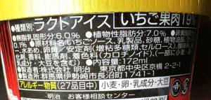 エッセルスーパーカップ 苺ショートケーキ 原材料