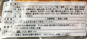 ヤマザキパン パンオポム 成分表