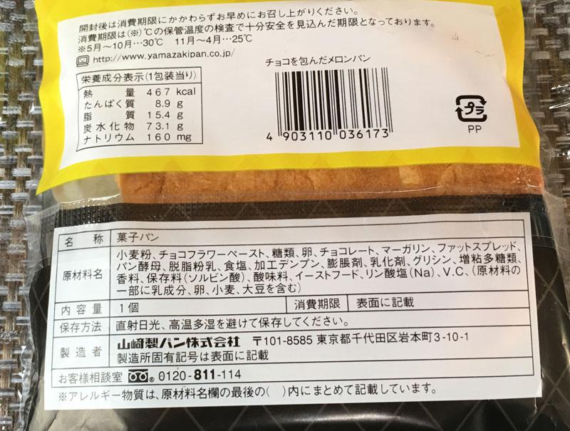ヤマザキ チョコを包んだメロンパン 成分表