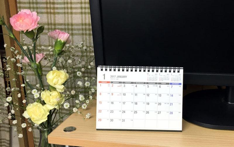 ユナイテッドビーズの卓上カレンダーを置いた