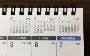 ユナイテッドビーズの卓上カレンダー ミニカレンダー