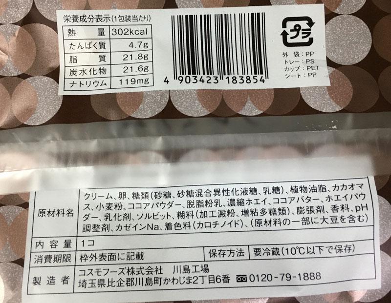 ローソン プレミアムチョコロールケーキ 成分表