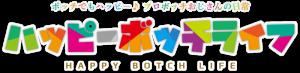 ハッピーボッチライフ ロゴ