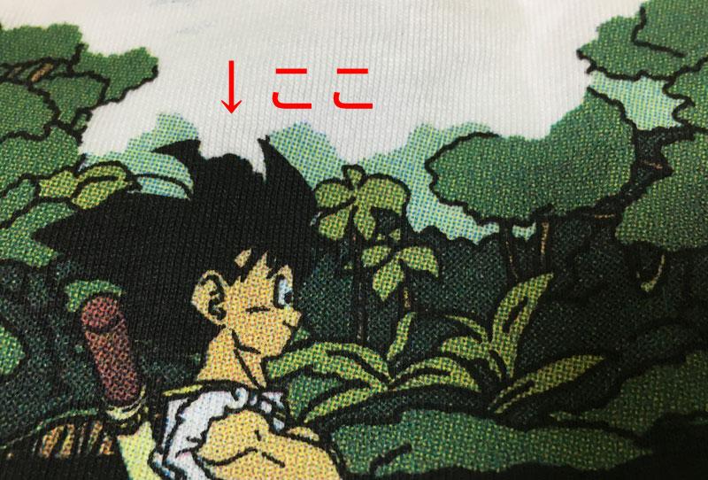 ドラゴンボールGU Tシャツ ジャングルクルーズ 欠陥点