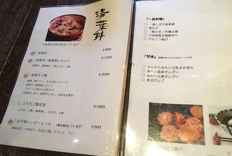 箱根湯本の湯葉丼 直吉 メニュー