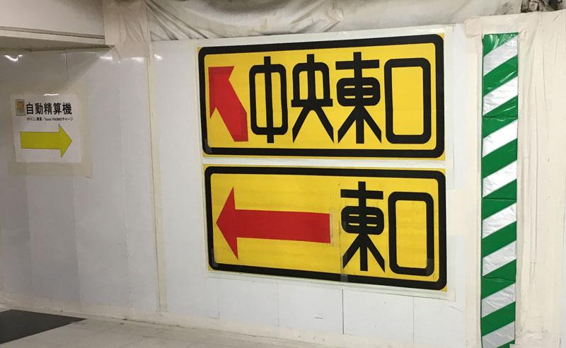 新宿駅構内の仮設案内表示が凄い!