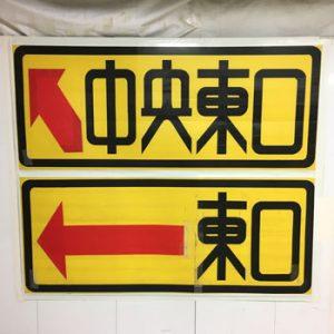 JR新宿駅構内の仮設案内表示が凄い!