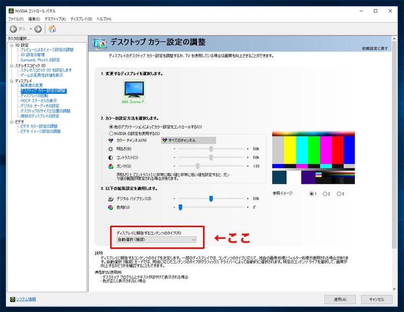 NDIVIA コントロールパネル ディスプレイに報告するコンテンツタイプ