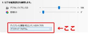 NVIDIA コントロールパネルを「デスクトップ プログラム」に設定する。