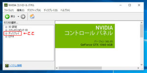 NVIDIA コントロールパネル