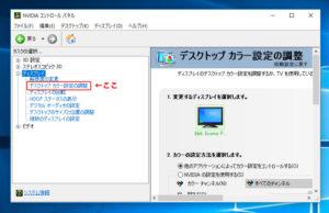 NVIDIA コントロールパネル デスクトップ カラー設定の調整