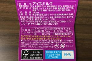 MOW モウ スペシャル ラムレーズン セブンイレブン限定 成分表