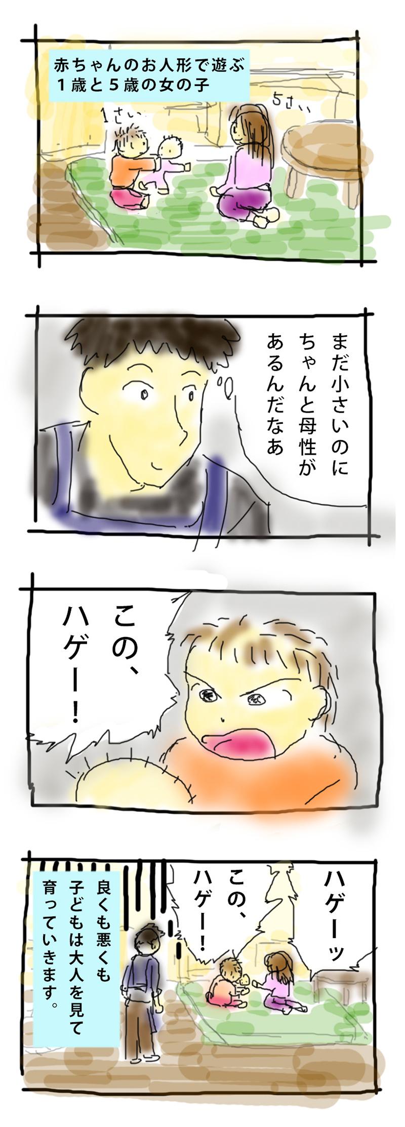 気まぐれ4コマ漫画「幼き母性と言葉の暴力」