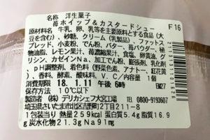 セブン 苺ホイップ&カスタードシュー 成分表