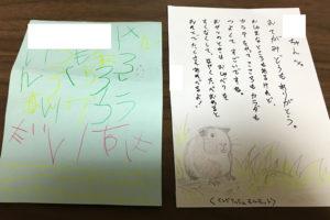 BOOTLEG空手少女からの手紙と返信