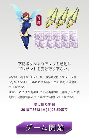 メガテンD2大型アプデ直前放送 視聴者プレゼント レアガチャチケット入手方法