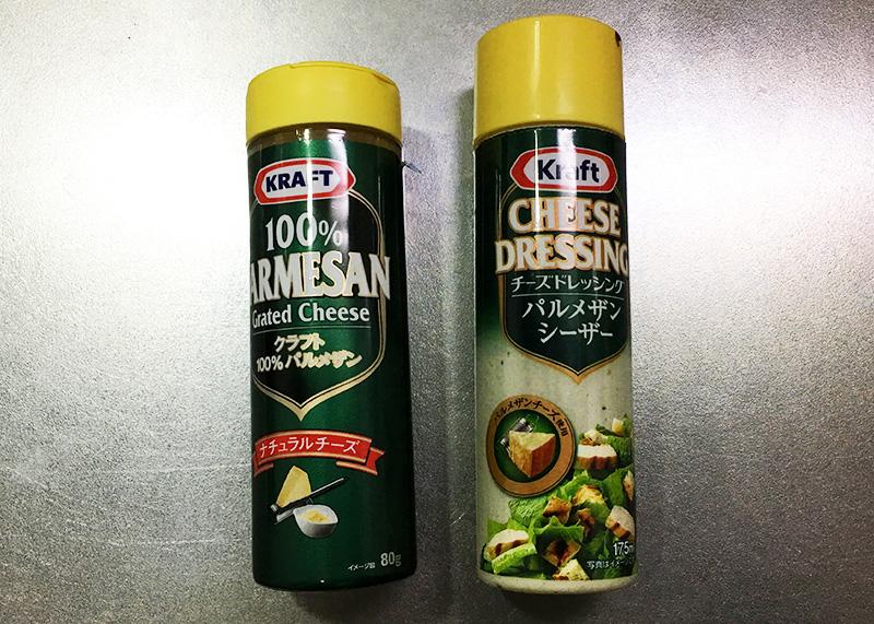 パルメザンチーズとパルメザンシーザー