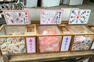 東京大神宮のおみくじ色々