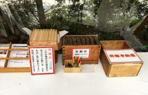 東京大神宮 願い串