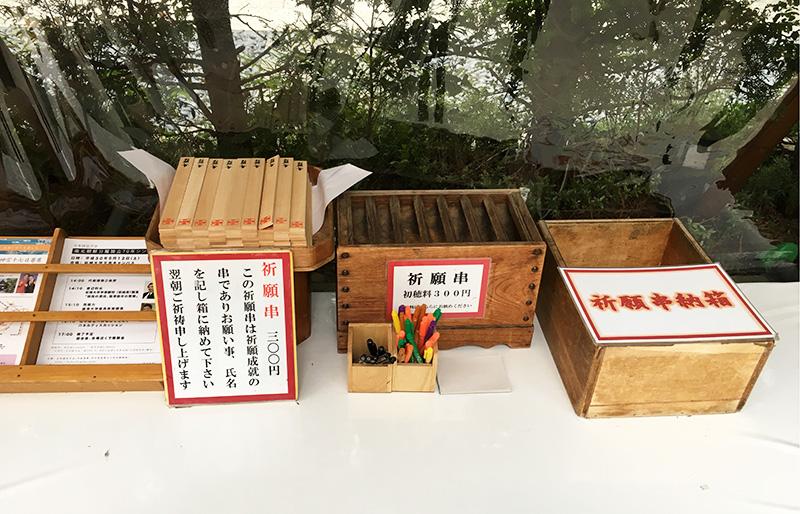 東京大神宮 祈願串