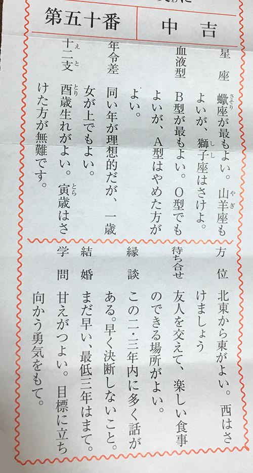 東京大神宮の恋みくじの内容
