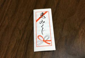 東京大神宮の恋みくじ