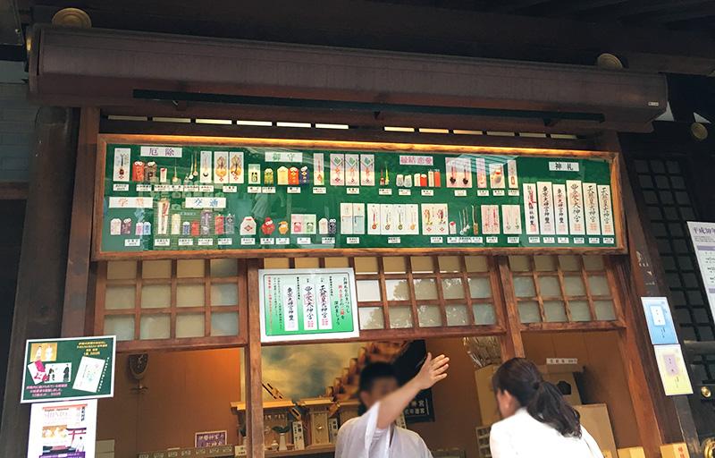 東京大神宮 社務所