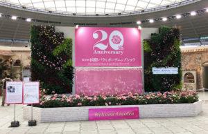 国際バラ展 国際バラとガーデニングショウ