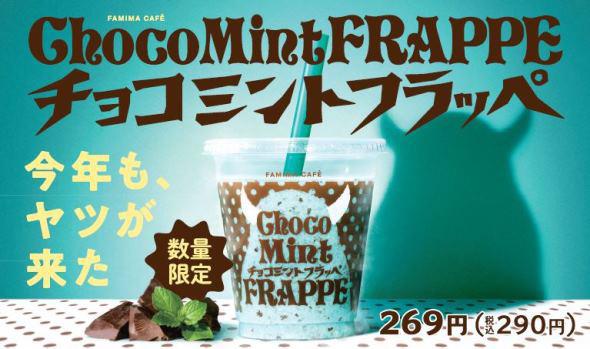 ファミマのチョコミントフラッペ