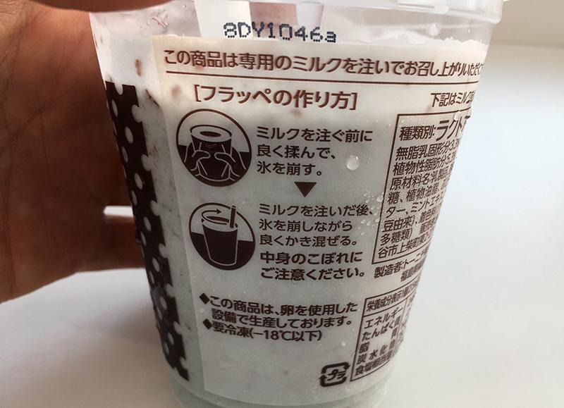 チョコミントフラッペのカップ