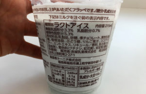 チョコミントフラッペのカップ 原材料