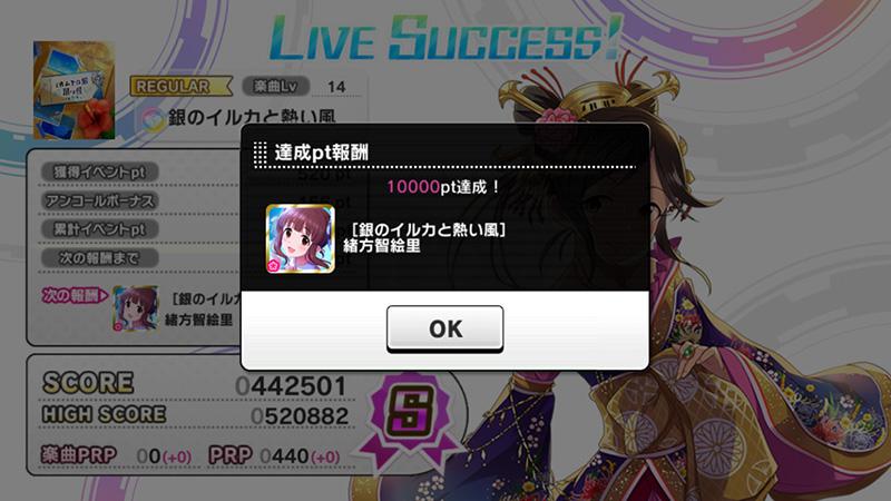 アイドルマスター シンデレラガールズ スターライトステージ イベント LIVE Groove Visual burst イベントクリア