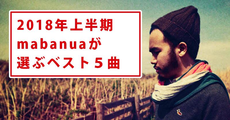関ジャム 2018年上半期mabanuaベスト5