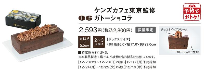 ケンズカフェ東京監修 ガトーショコラ カタログ
