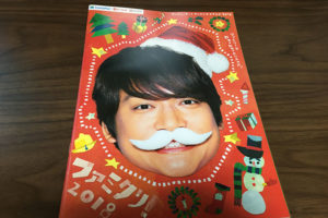 ファミマ クリスマスカタログ2018