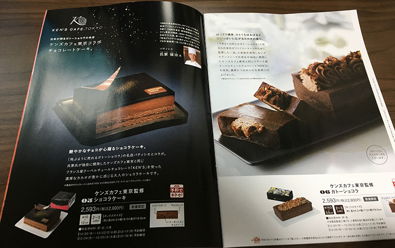 ファミマ クリスマスカタログ2018 ケンズカフェケーキ