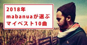 mabanuaが選ぶ2018年名曲ランキングベスト10