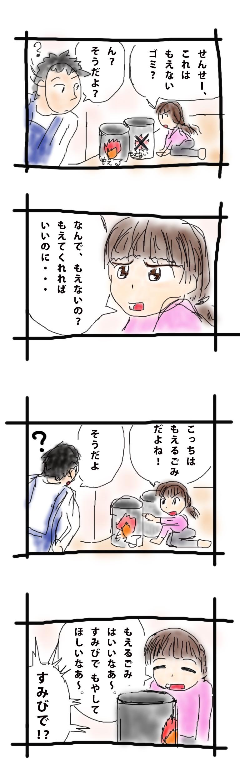 気まぐれ4コマ漫画「すみびやきごみ」
